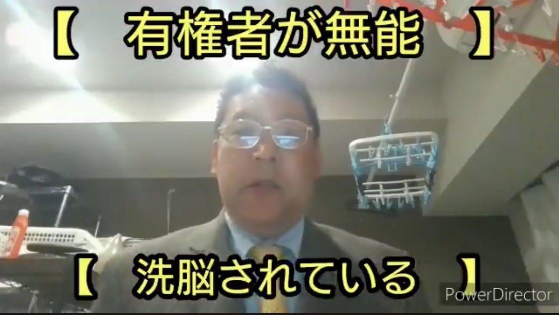 逮捕 立花 孝志