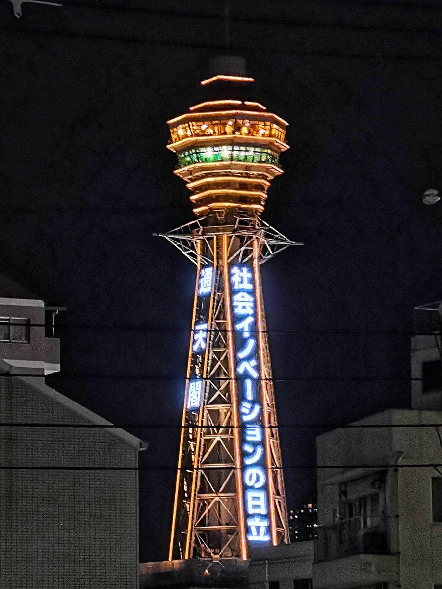 黄色が灯された #通天閣  再び🟢緑🟢と #もずやん の笑顔を取り戻せるように、この苦難を乗り越えていきましょう‼️  #weareOsaka #大阪モデル #明けない夜はない https://t.co/et1mQtbPOm