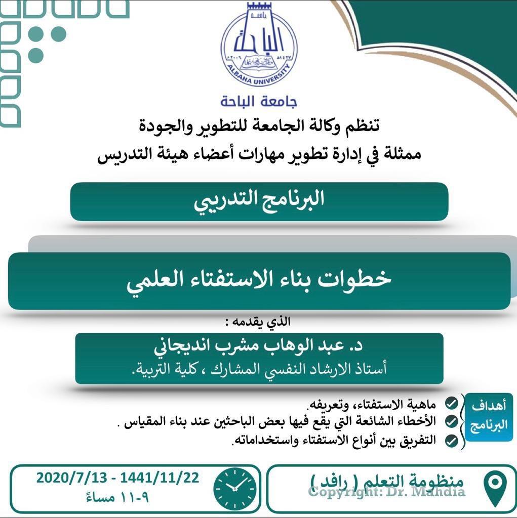 جامعة الباحة On Twitter جامعة 13