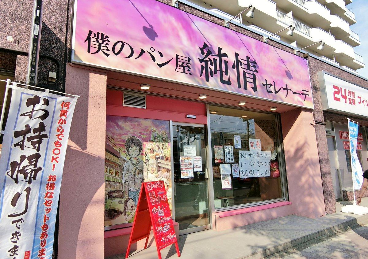 セレナーデ 純情 「僕のパン屋 純情セレナーデ」話題のプロデューサーによる高級食パン店!