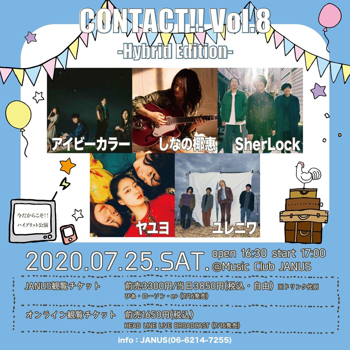 【JANUSの告知】  大阪のライブハウスとFM802スタッフが関西の音楽業界スタッフやリスナーにプレゼンテーションする企画 「CONTACT!!」  今できる形で、今見て欲しい 計9組🔥 JANUSにて2days開催決定!  ガイドラインを遵守したリアルチケット(枚数限定)とオンラインチケットのハイブリッド公演です! https://t.co/8yBvFIQWVU