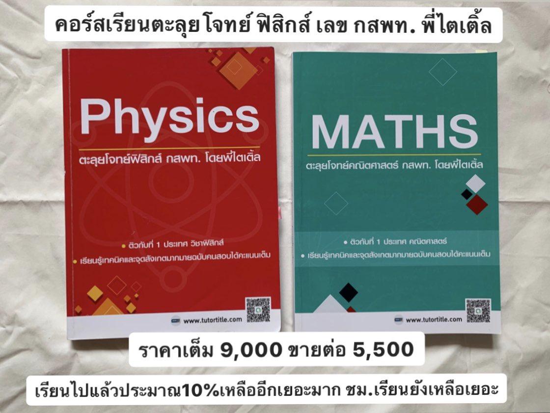 ต้องมี!! #dek64 #dek65 #dek66 #dek67 #หนังสือเตรียมสอบ #หนังสือมือสอง #หนังสือเตรียมสอบมือสอง #หนังสือมือสองสภาพดี  #หนังสือสอบเข้ามหาลัย  #หนังสือมือสองราคาถูก #หนังสือดีบอกต่อ #กสพท63 #กสพท64 #tcas64 #รอบ3 #9วิชาสามัญ #พี่ไตเติ้ล #ฟิสิกส์ #คณิตศาสตร์ https://t.co/5vwosACpra