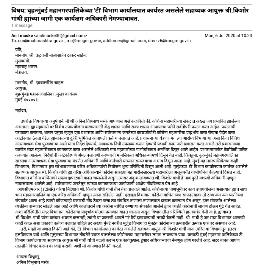 @CMOMaharashtra @rajeshtope11 @IqbalSinghChah2 @AshwiniBhide @mybmc  I demand strict action against Mr.Kishor Gandhi (Assistant Commissioner) #Tward  as per provision under Disaster Management Act 2005 & IPC for not following unlock1 & unlock2  #Guidelines in #Mulund .  #Covid19pic.twitter.com/EZaR4CdHV6
