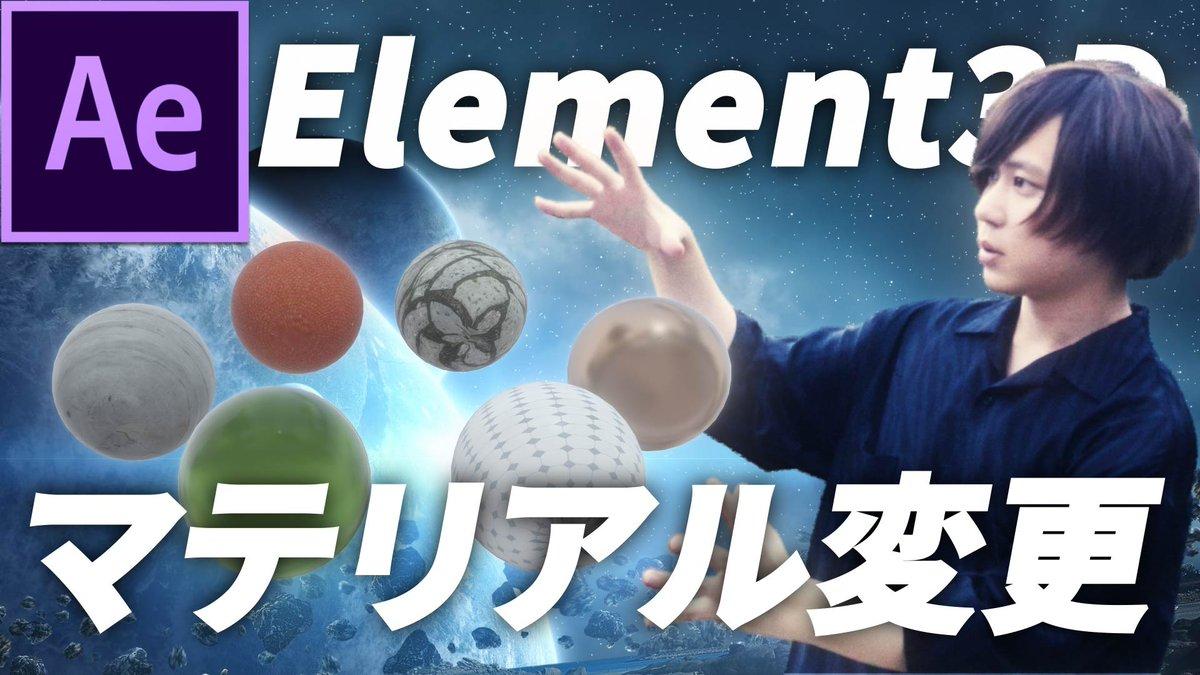 """カズノコ on Twitter: """"【YouTube投稿しました!】 Elementのマテリアルを動画にもできることを発見した!  マテリアルをカスタムで設定する方法をネットで解説しているところがほぼなかったのでよければ! 「Element3Dのマテリアルを好きな写真や動画に設定する方法/Adobe  ..."""
