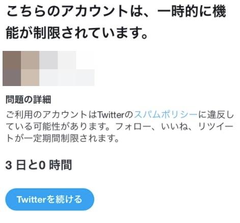 Twitterでブロックすると?3日間機能制限されるので注意!