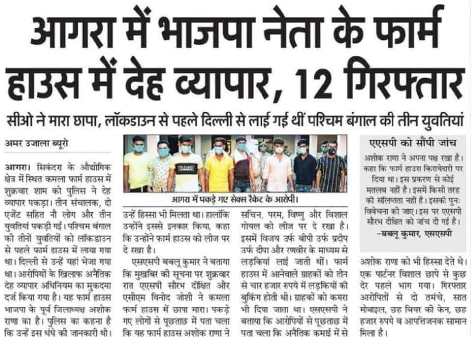 सेक्टर अध्यक्ष दारू बेच रहे हैं, जिला मंत्री अपहरण कर रहे हैं, विधायक बलात्कार कर रहे हैं, सांसद तहसीलदार को ठोक रहे हैं, CM अपने केस वापस ले रहे हैं, बाकी नेता जो बच गये व देह व्यापार कर रहे हैं  और नारा है 'Party with a Difference'.