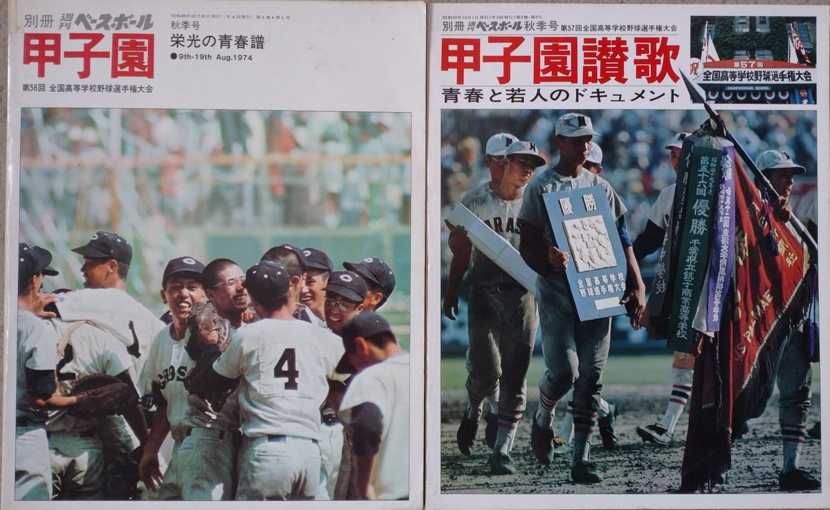 ちゃんねる 2 県 千葉 野球 高校