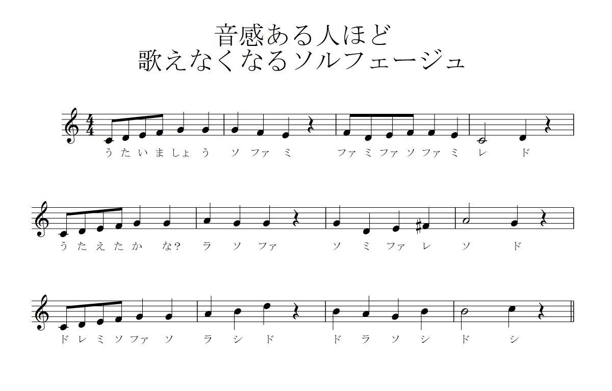 音符が読める人ほど歌えなくなる?!この歌一発で歌えますか??