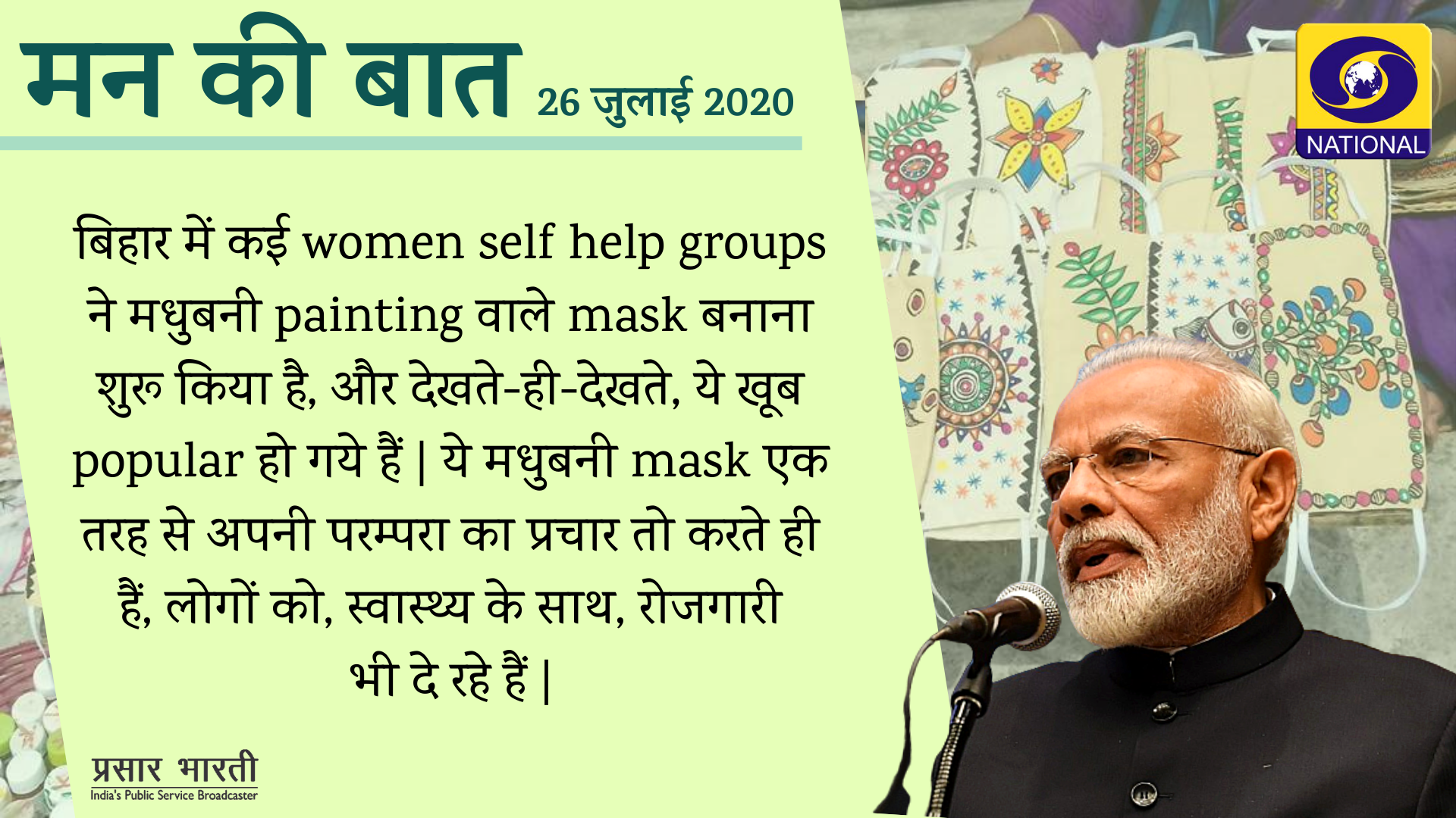 In Bihar, many women self help groups have begun making masks with Madhubani motifs…These masks, in a way, propagate a regional tradition; besides protecting health, they also create opportunities for livelihood:  PM narendramodi