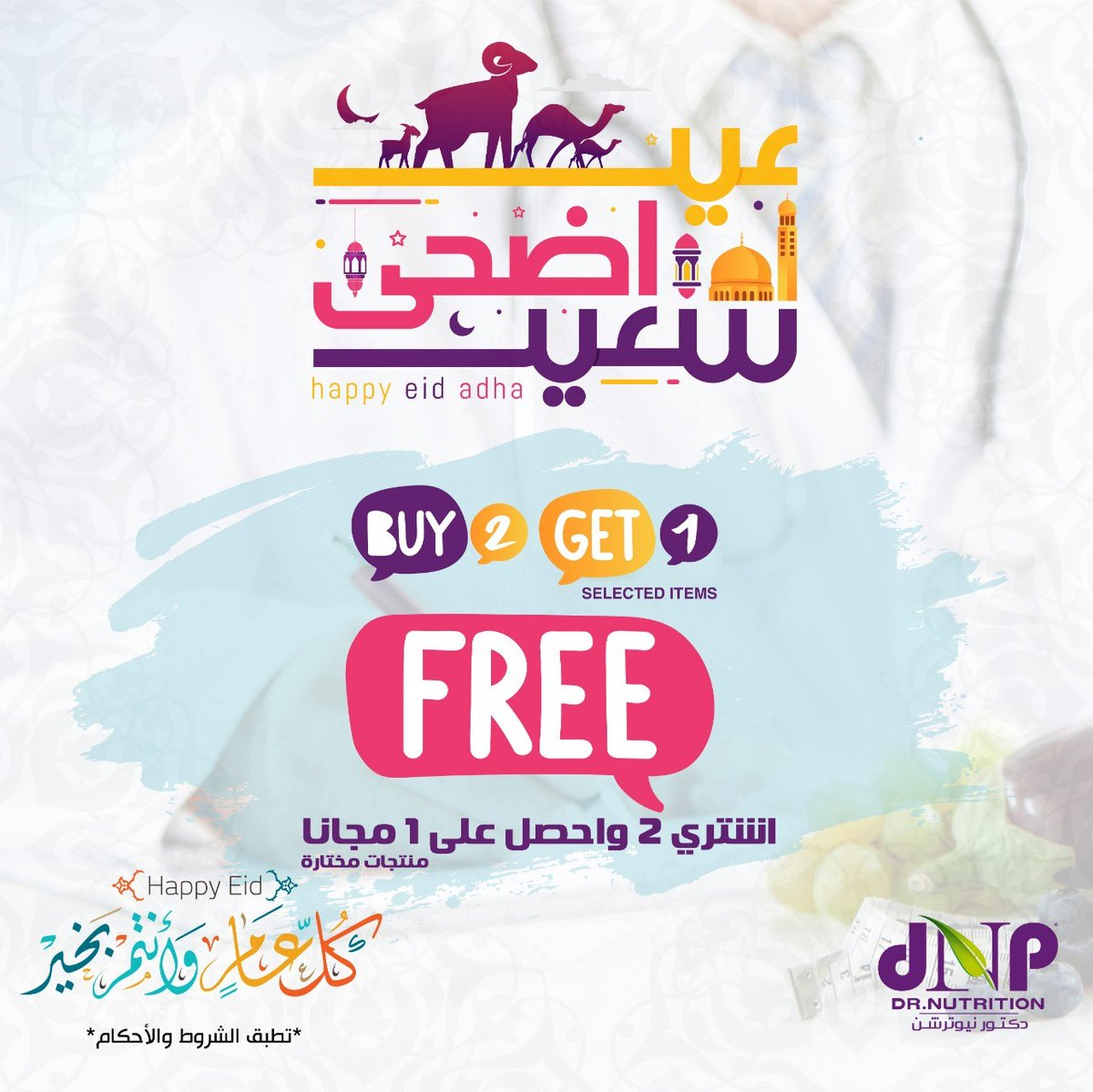 Check out Dr.nutrition's Eid-Al-Adha offers Buy Two Get One Free Up to 75% discount Grab it as fast as you can, this offer for a few days . for more information, please call 092225277 https://t.co/5w5Zg8iICV