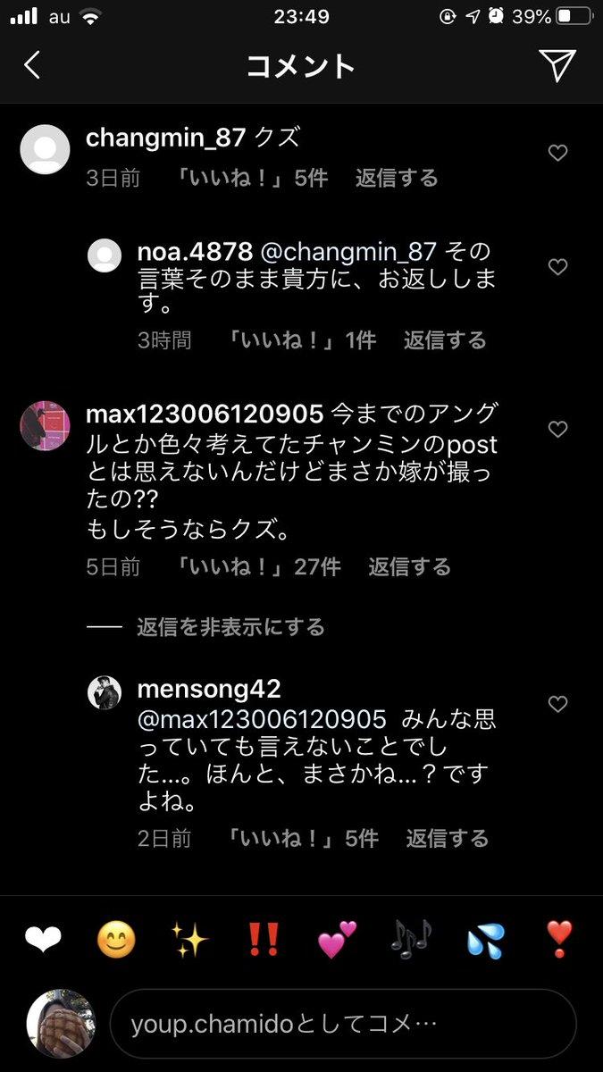 Chamido この人のコメント 私も見かけて凄く不快になった あることないこと言う人もいるし あるアンチは ユノと違って チャンミンは東方神起に思い入れがないとか言ってる は 2人が守ってきた東方神起だよ フォロワーさん 少ないけど このツイートを