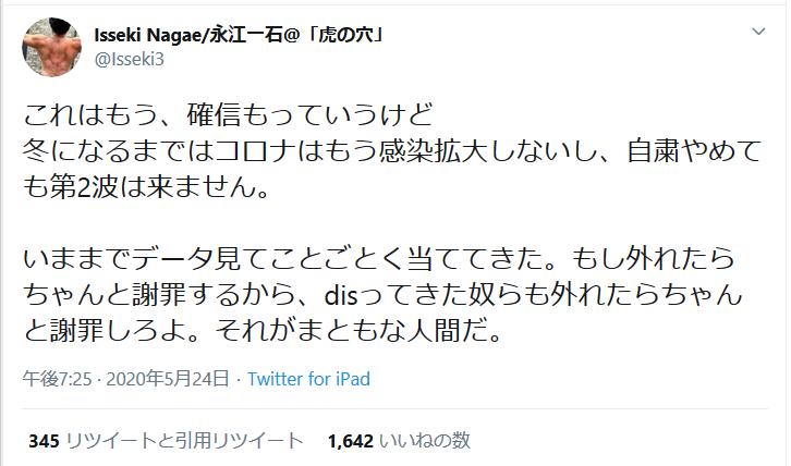 一石 twitter 永江