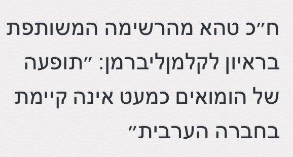 אחמד טיבי בגד בהומואים ובשמאל יום לאחר הראיון שלו הוא נמחק בתל אביב ובישראל.הערבים הצביעו נגד ההומואים Ed1hioAWkAA8DRL?format=jpg&name=small