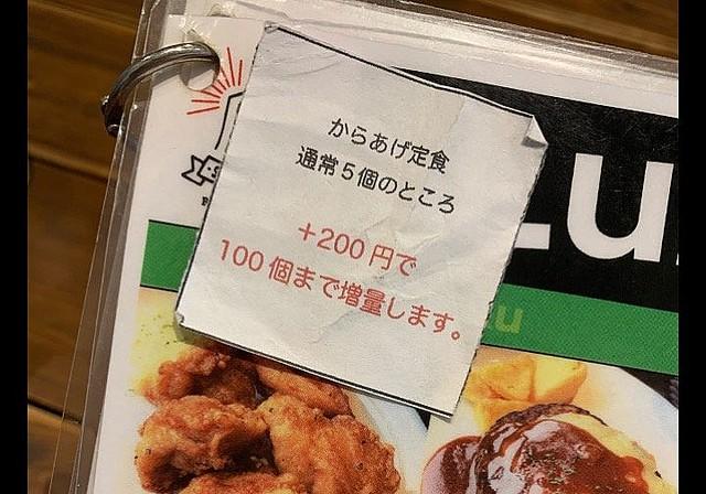 大食いの人は歓喜?渋谷に+200円でからあげを100個まで増量できる店が現れる!