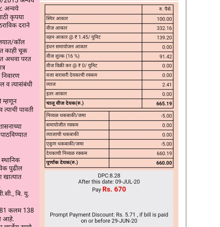 @MSEDCL U say u are waiving fixed charges due to #nisargcyclone in bill then then why my bill for the month of June in which we faced cyclone shows fixed charges being charged. https://t.co/4bBXFf9vio