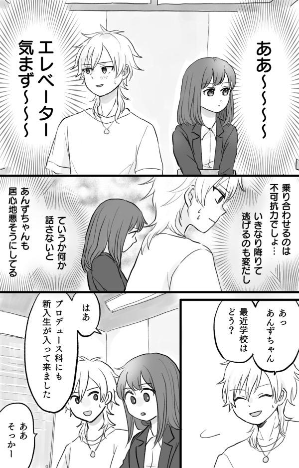 薫あん(と恋愛1年生)