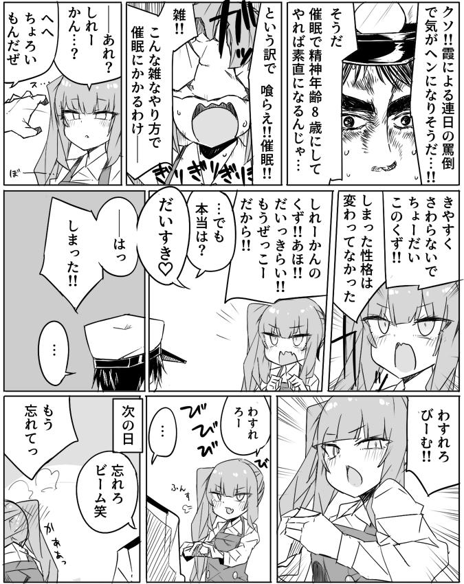 【閲覧注意】ぜろよんさん、『イジらないで、長瀞さん コミックアンソロジー』でとんでもない内容を描こうとしてNGがでる