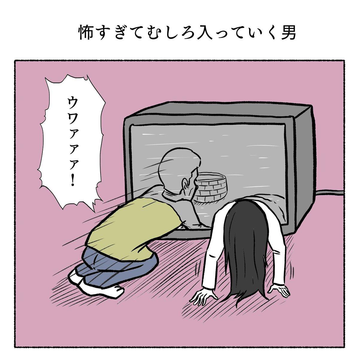 因為太害怕只好逃去電視裡面了 Ed2rkwrUMAAvwZ1