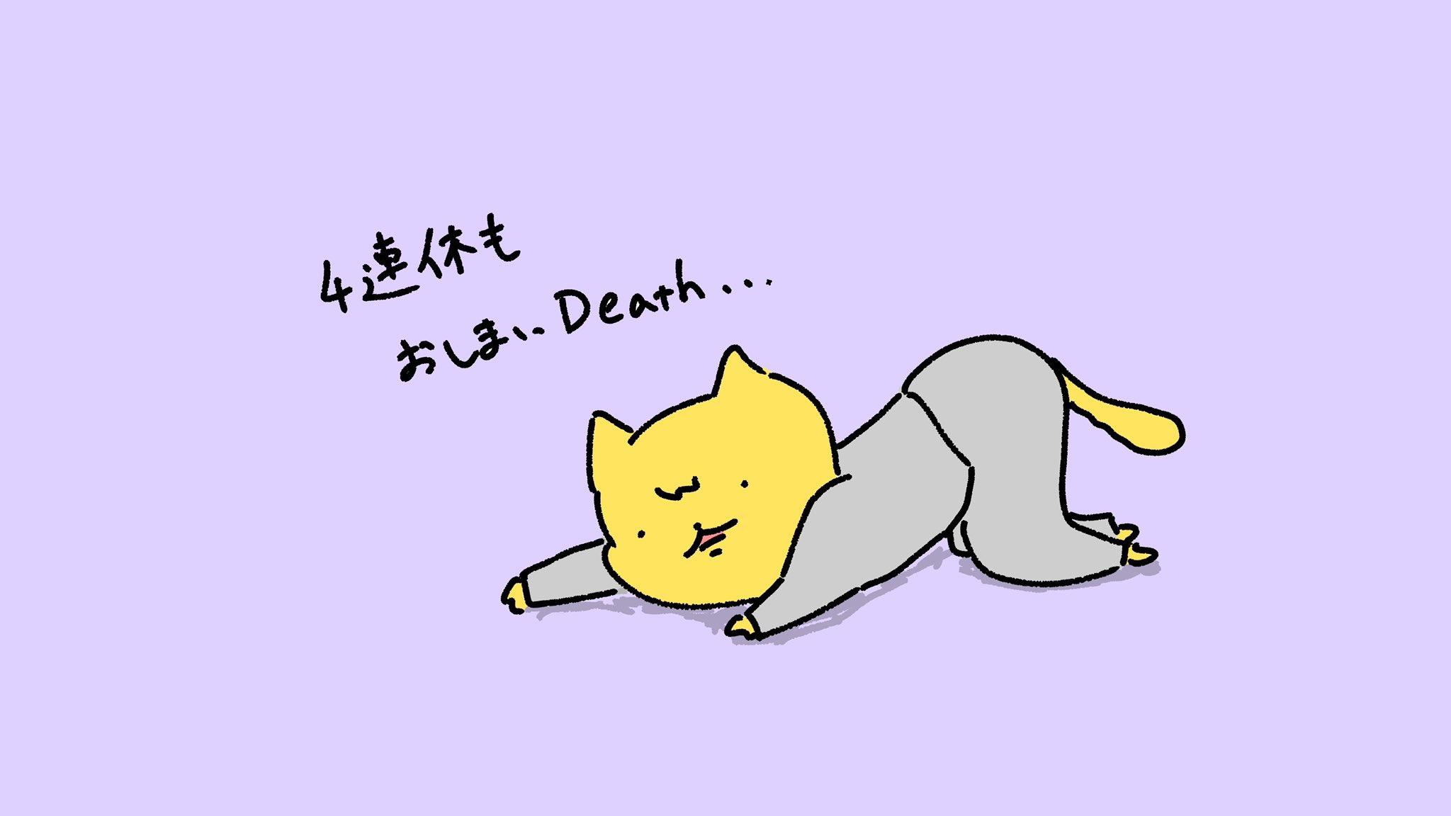 Death スタンプ おしまい