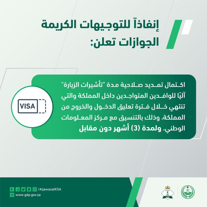 الجوازات السعودية: اكتمال تمديد فترة صلاحية تأشيرات الزيارة للوافدين بالمملكة