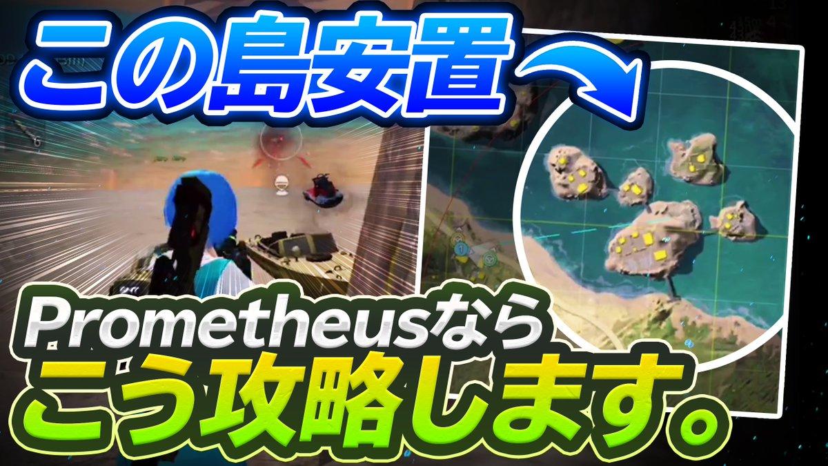 今日の動画!!18;00からプレミア公開です!!この島アンチ俺たちならこう攻略します。すけべ、、、【荒野行動】拡散よろしく!!