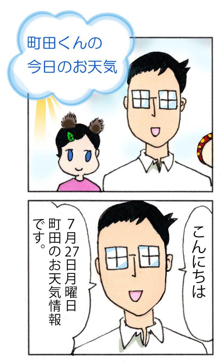 市 天気 町田
