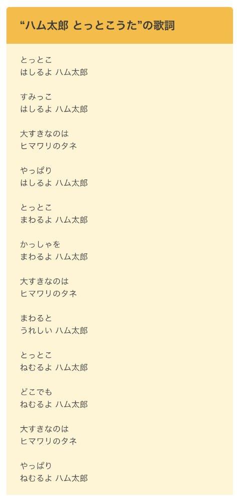 ハム 太郎 コール 歌詞 アワード情報 ぷくぷくハムクラブ