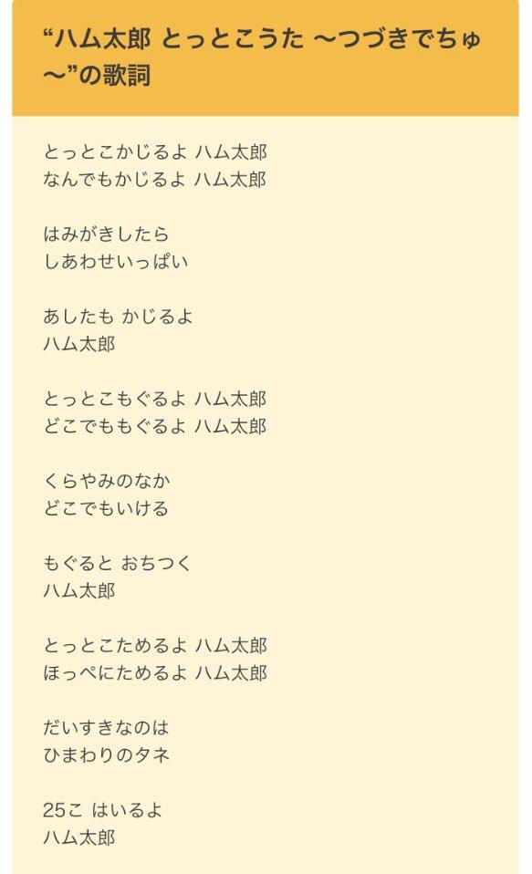 歌詞 コール ハム 太郎