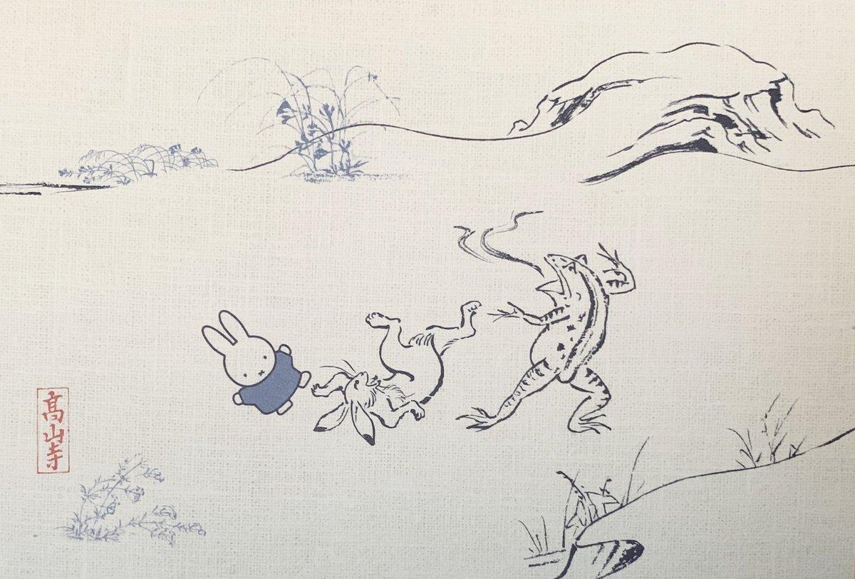 鳥獣 戯画 ミッフィー