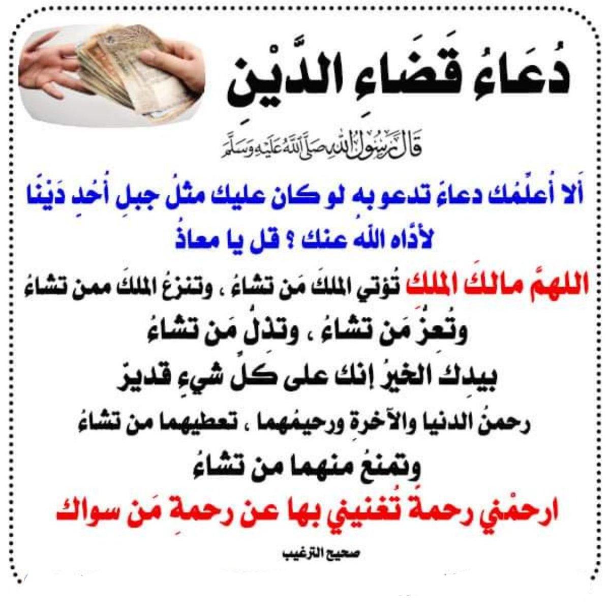 Hanan On Twitter العنود العيسى يامن تكاثرت عليه الديون