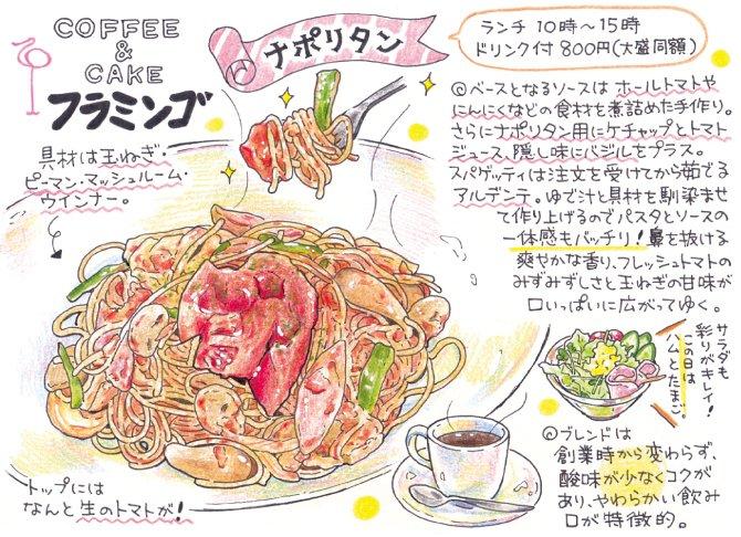 月・木曜日のランチタイムは 東京の絶品「ナポリタン」を紹介😋  今日ご紹介するのは豊島区西池袋「喫茶 フラミンゴ」☕ ホールトマトとにんにくを煮詰めたソースにアルデンテの麺がよく絡み、トップには生のトマトがon🍅  ぜひイラストも読んでみてくださいね🔖  木曜日が最終回!ぜひお楽しみに~🍝 https://t.co/abAyYRHReM