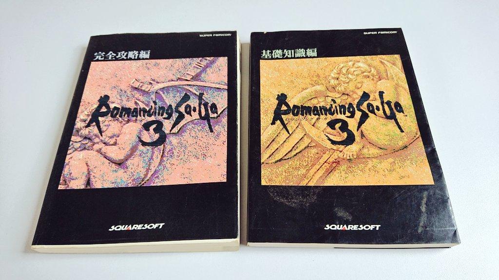 没モンスターのデータが普通に載ってるロマサガ3の攻略本だよ!!!!