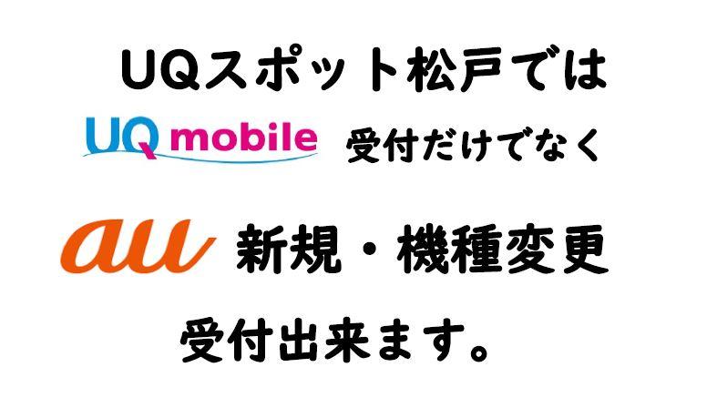 UQスポット松戸ではUQモバイルの受付だけでなく  #au #機種変更 #新規 受付を承っております。 #松戸 #新松戸 #八柱 #五香 #金町 #亀有 #UQ #スマホ #格安 https://t.co/CDPmSiX6Ep