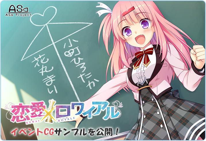 ASa Project最新作「恋愛×ロワイアル」「グラフィック」ページが初公開中です☆本作は明日7月31日(金)より予約受付が開始になります♪