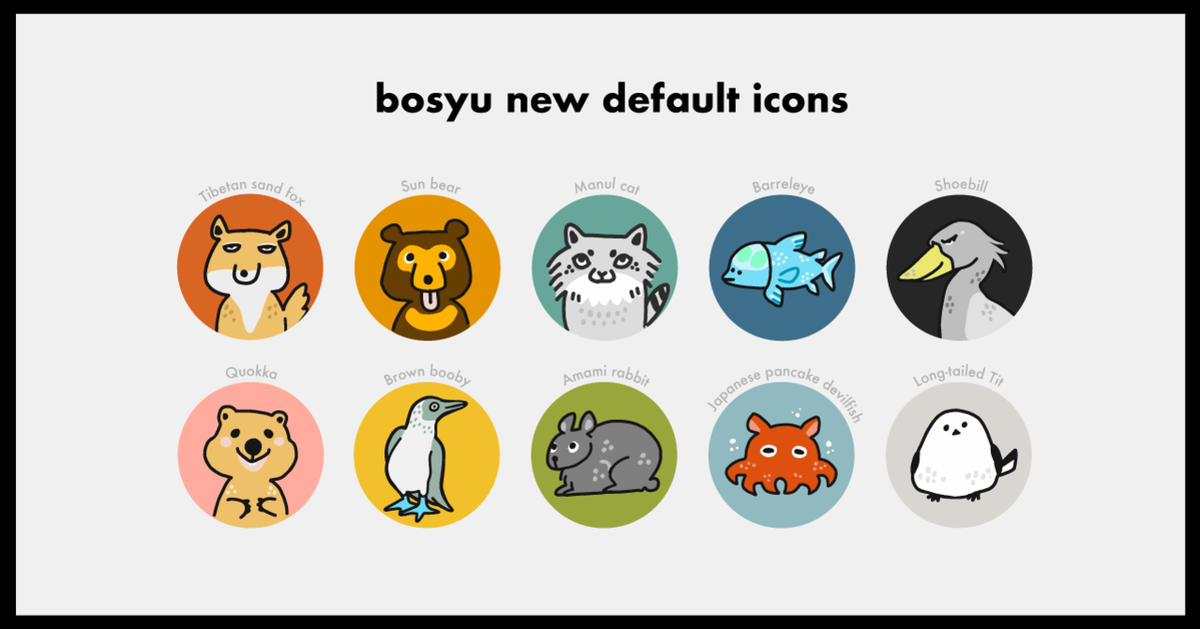 初期プロフィール用アイコン登場💫#bosyu にメールアドレスで新規登録した人の初期アイコンに、イラストが表示されるようになりました!(SNSログインの場合、SNSアイコンが使われます)デザイナーのムラキが生み出した、ちょっとニッチでかわいい動物たちをよろしくお願いします🙌#bosyu開発室
