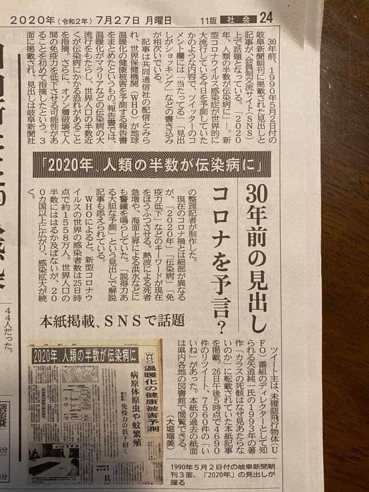 コロナ 岐阜 予言 新聞