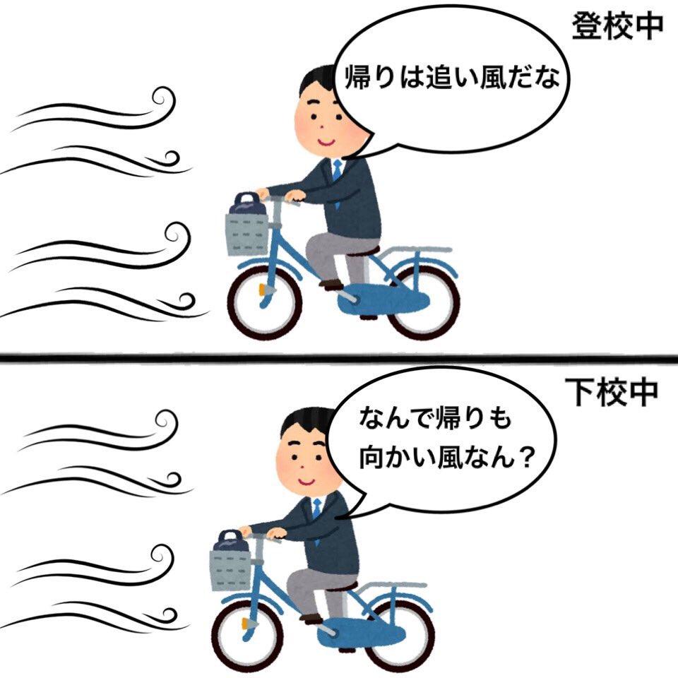 自転車ならでは?自転車通学にしかわからないことあるある!