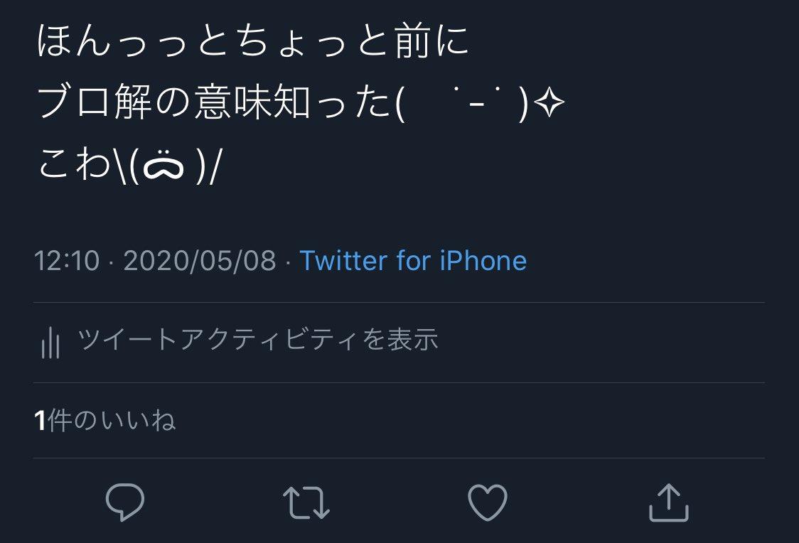 解 twitter ブロ
