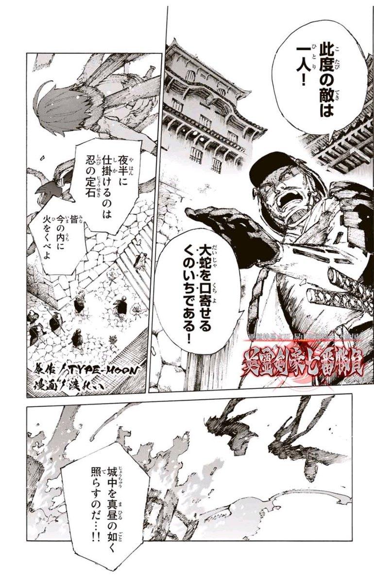 今晩、コミカライズ 英霊剣豪の更新ですよ〜 異動に伴い担当を抜けましたので 更新情報を知りたい方は こちらをフォロー(@Inouemagazine) 宜しくお願いいたします。