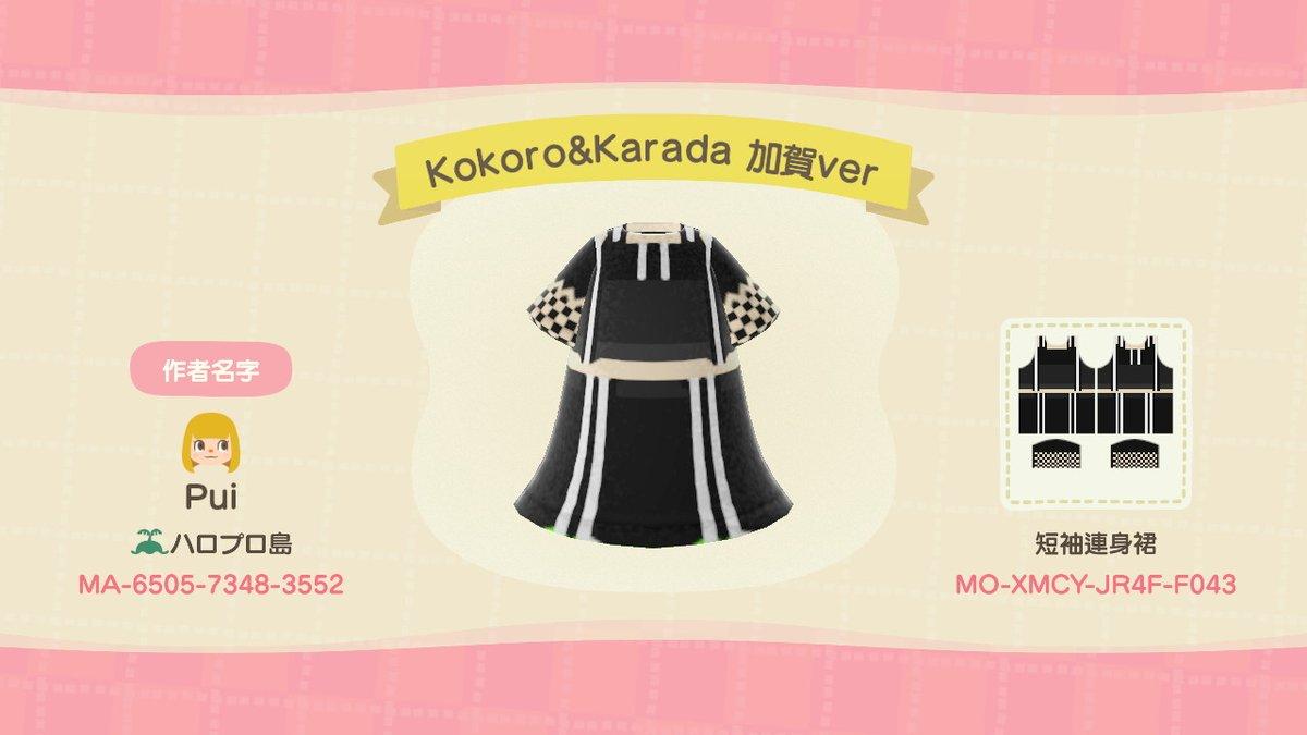 KOKORO&KARADA 加賀ver風の衣装作りました!#加賀楓 #morningmusume20#どうぶつの森 #AnimalCrossing #ACNH #NintendoSwitch #マイデザイン