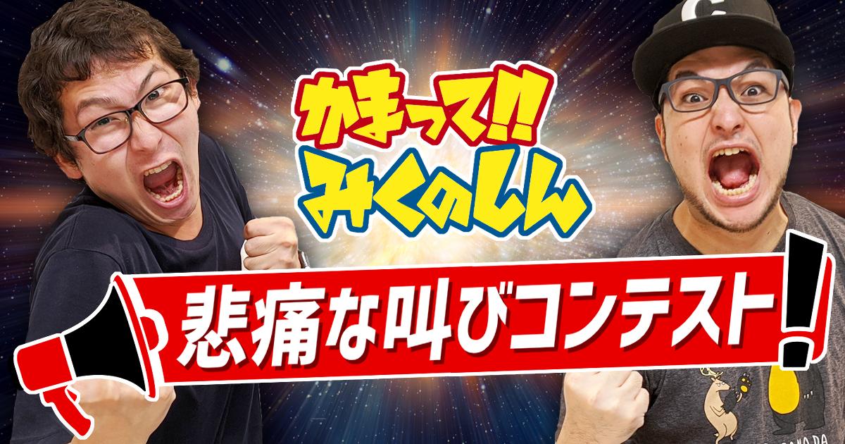 【お知らせ】「奇声をあげて3万円を獲れ!悲痛な叫びコンテスト開幕!」かまってみくのしんLove you「悲痛な叫び声」の出来を競い合う企画が開催!かなり悲しい企画ですが、なんと優勝者には3万円分のギフトカードをプレゼント!是非ご参加ください。