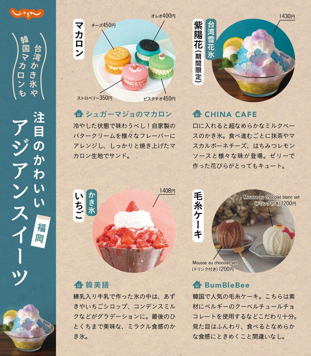 近年ますます注目を集めている 「アジアンスイーツ」🐼🍥✨  冷やすとさらに美味しい 韓国のカラフルマカロンや、 本格台湾雪花氷など・・🍧  見た目は可愛く味は、本格派な トレンドスイーツを食べられる 福岡市内のお店を画像にまとめました✨  https://t.co/4dfl5Ft3lE https://t.co/8g2kceqkps