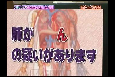 もはや伝説のフリップ?肺が「ん」の可能性を示唆されるさまぁ~ず・大竹!