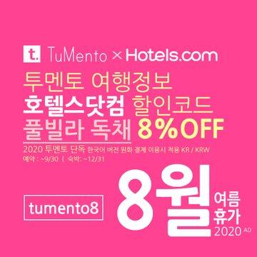 호텔스닷컴 8월 할인코드 8% 할인쿠폰 2020