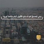 Image for the Tweet beginning: وعينا هو سلاحنا  #مدارس_الشمس