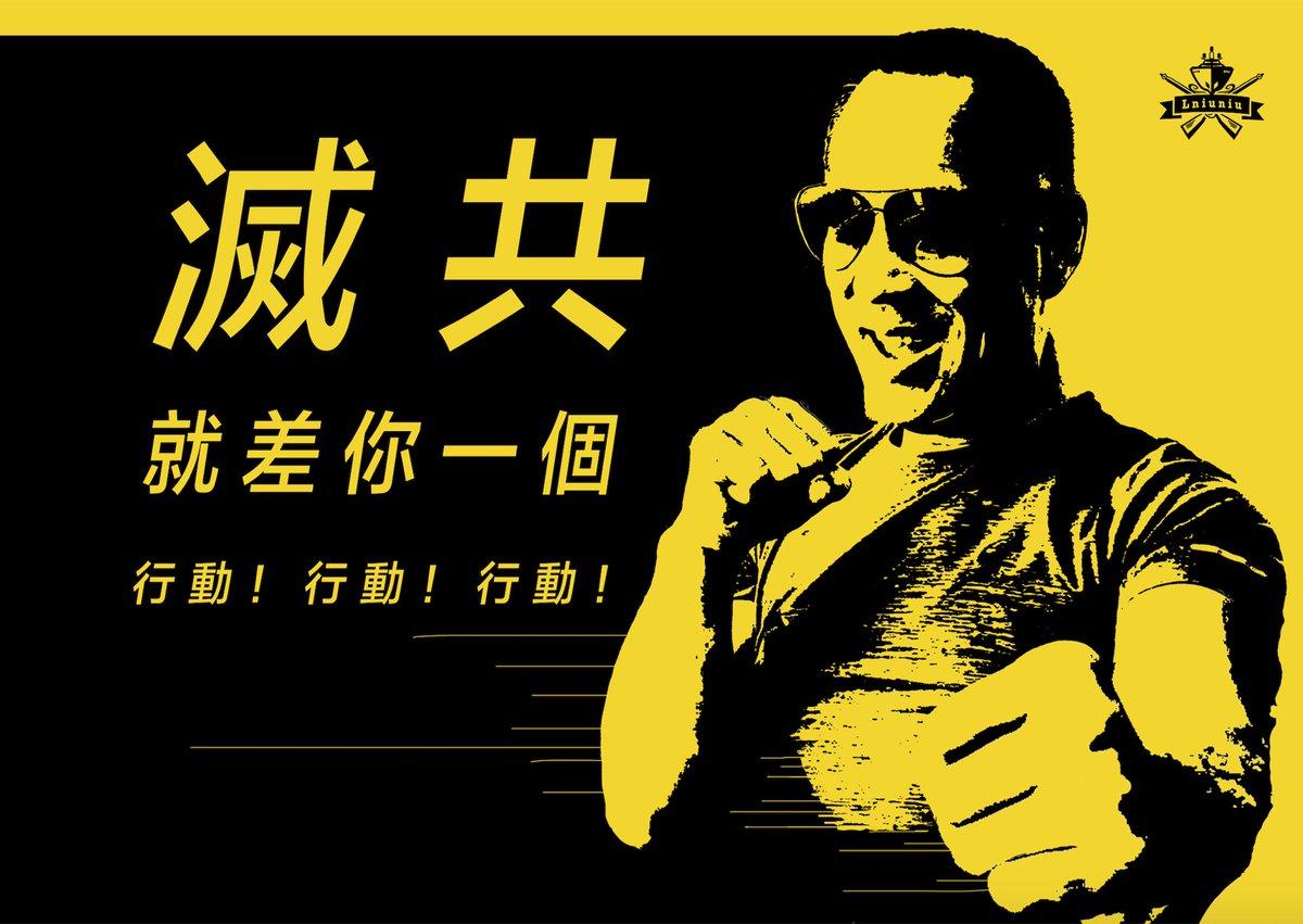 """刘妞妞2 в Twitter: """"送CCP一场锤子雨!砸死CCP的不是最后一个锤子!而 ..."""