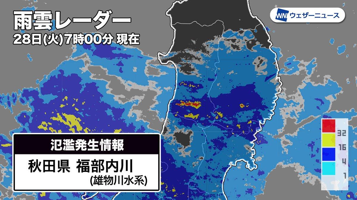 雨雲 大仙 レーダー 市