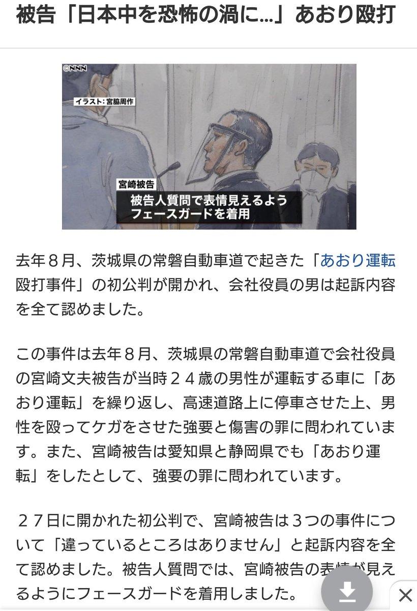 ツイッター 宮崎文夫