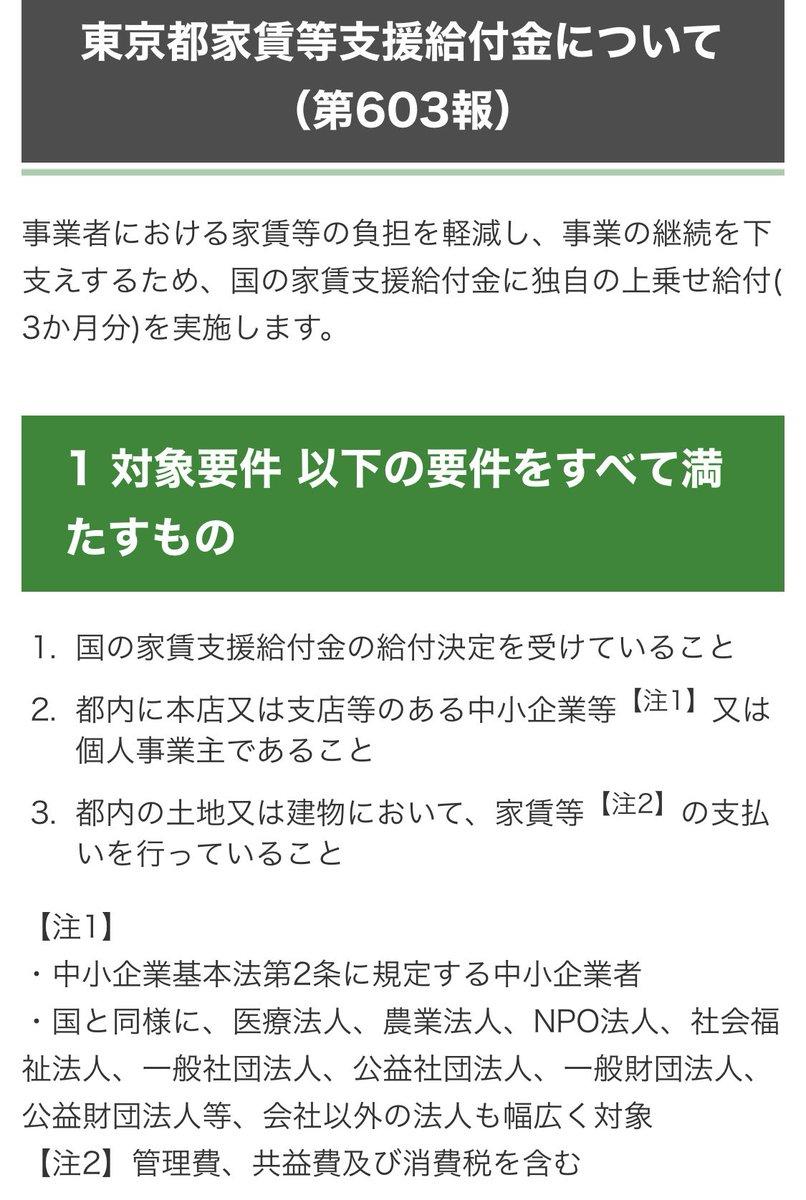 家賃 金 給付 東京 都 支援