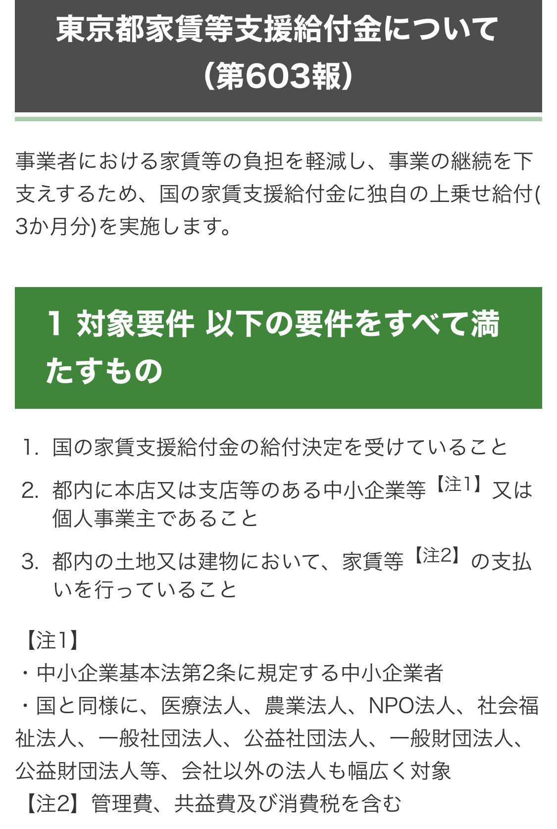 支援 東京 都 家賃